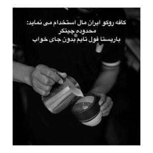 کافه روکو ایران مال استخدام