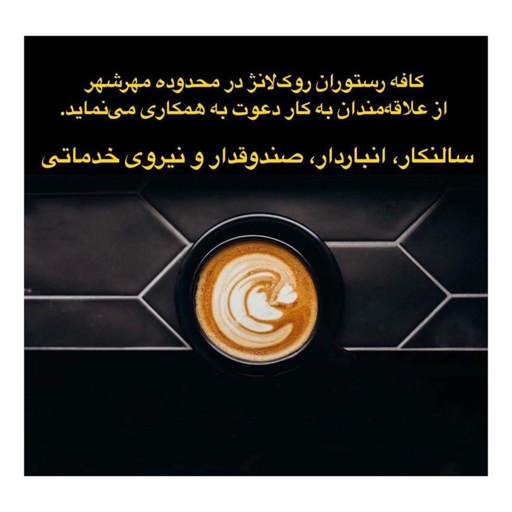 کافه رستوران روک لانژ استخدام