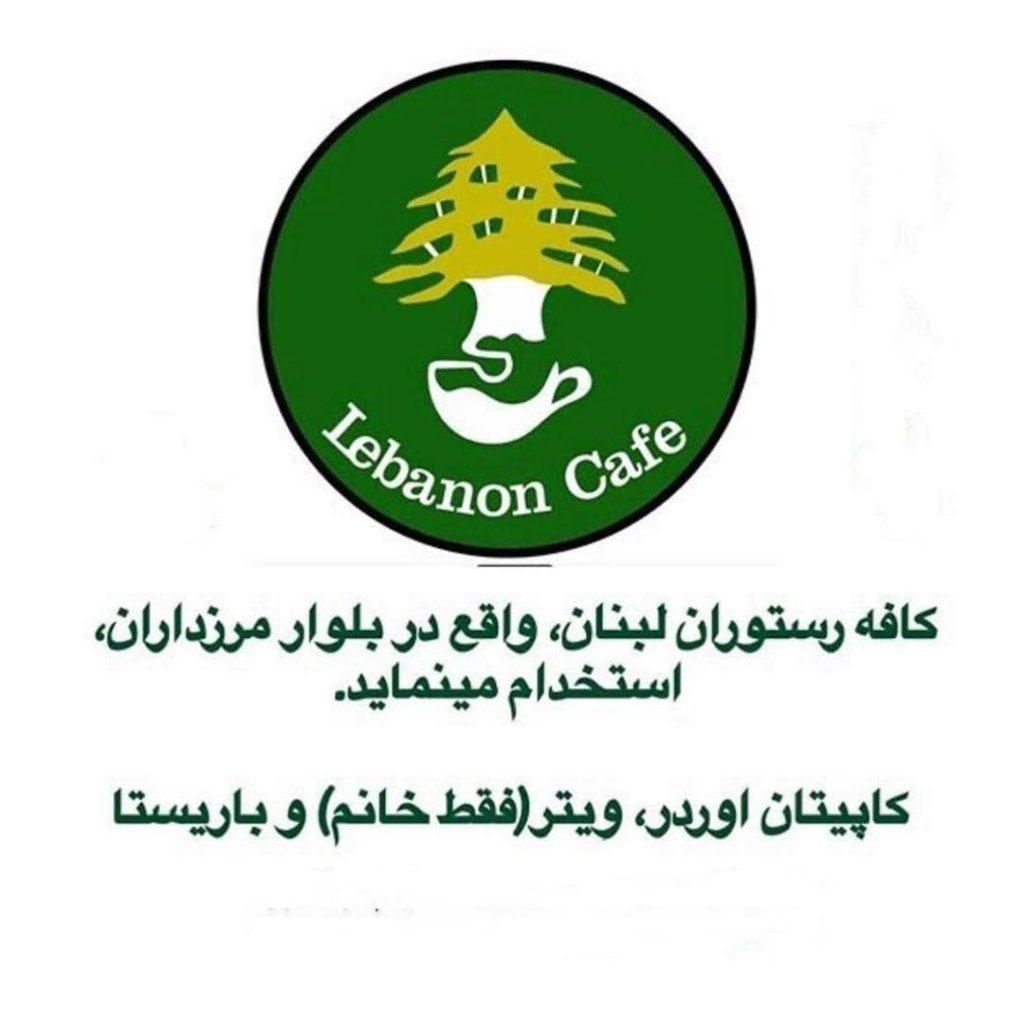 کافه رستوران لبنان استخدام