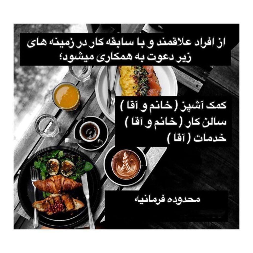 محدوده فرمانیه استخدام سالنکار اشپز