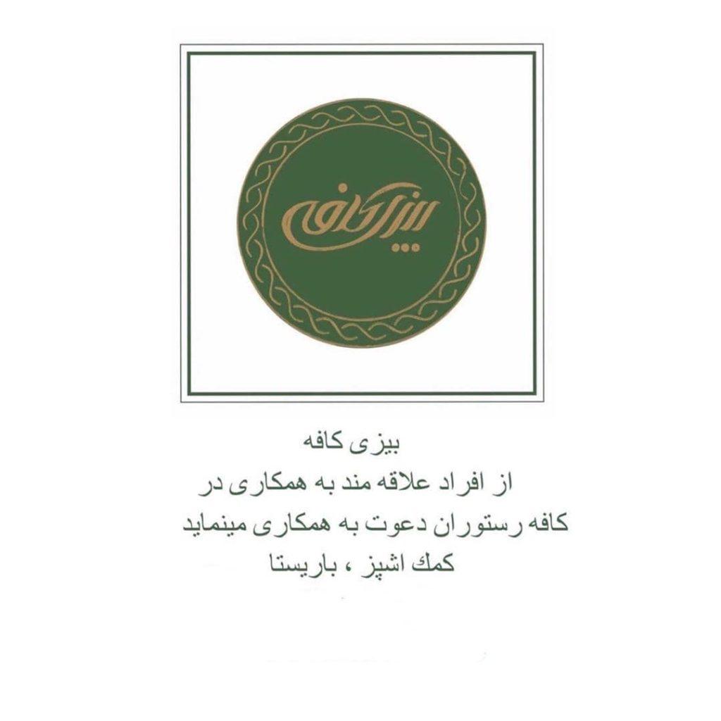 کافه بیزی کمک اشپز باریستا استخدام