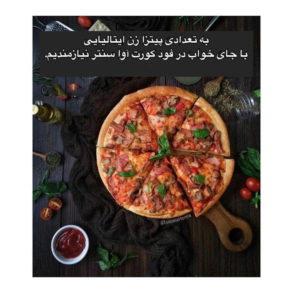 پیتزازن ایتالیایی فودکورت اوا سنتر