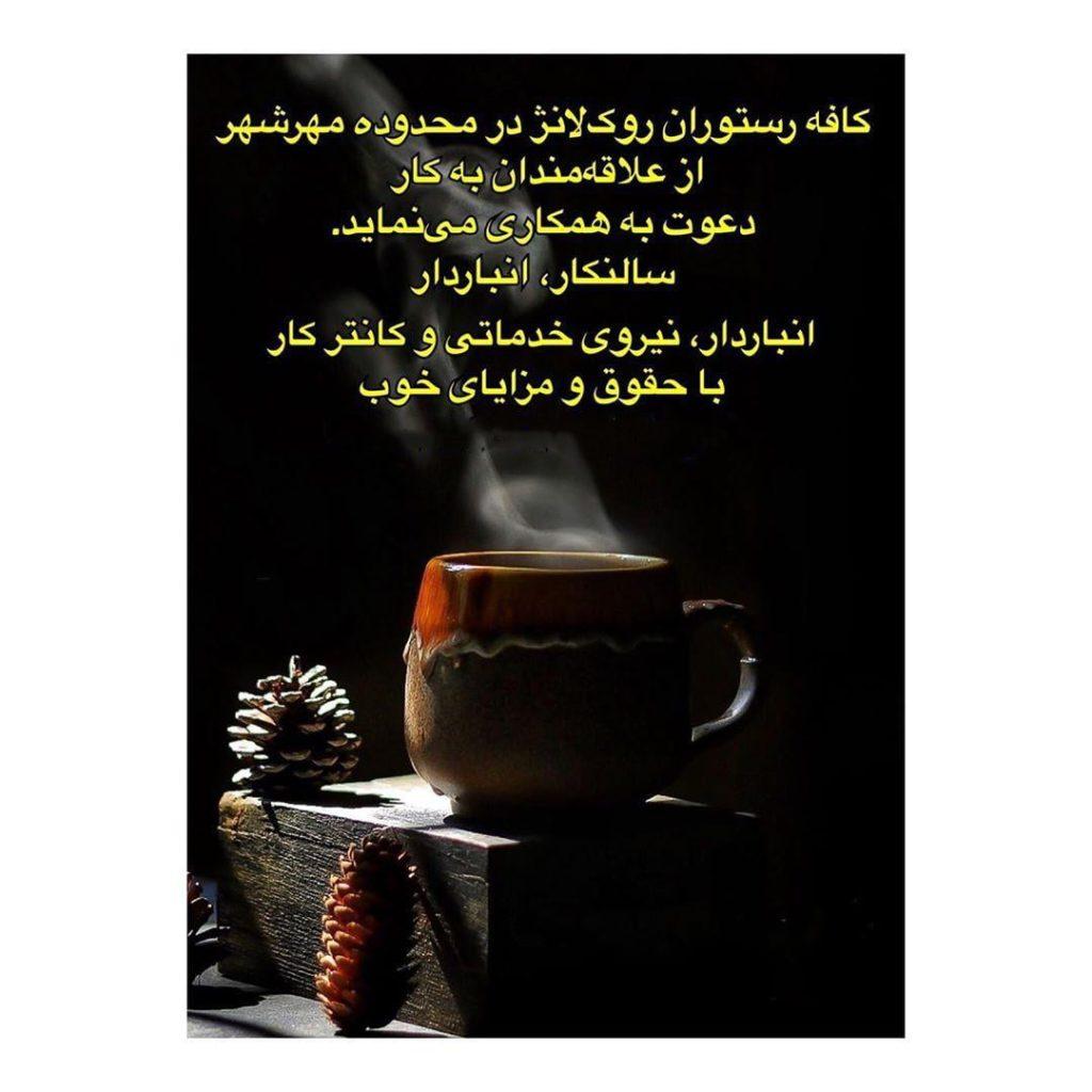 کافه رستوران روک لانژ مهرشهر انباردار سالنکار