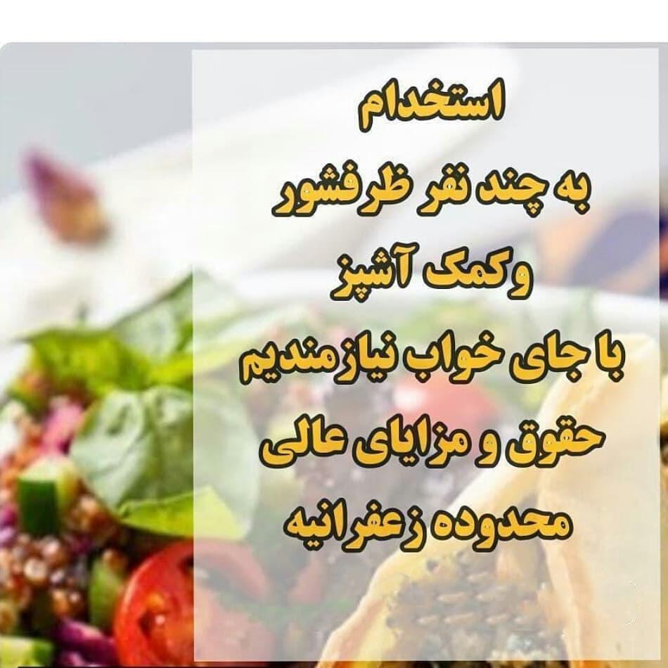 استخدام ظرفشور کمک آشپز زعفرانیه