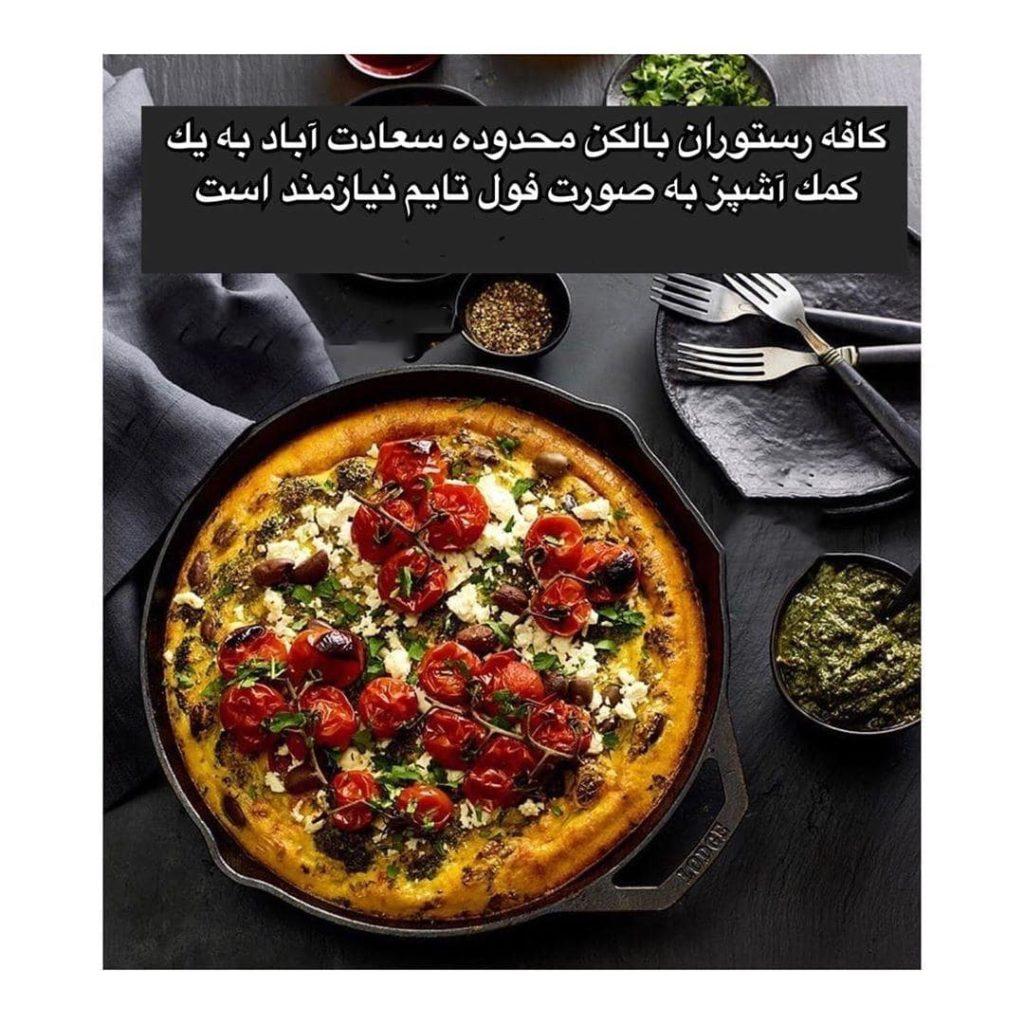 کافه رستوران بالکن کمک اشپز سعادت اباد