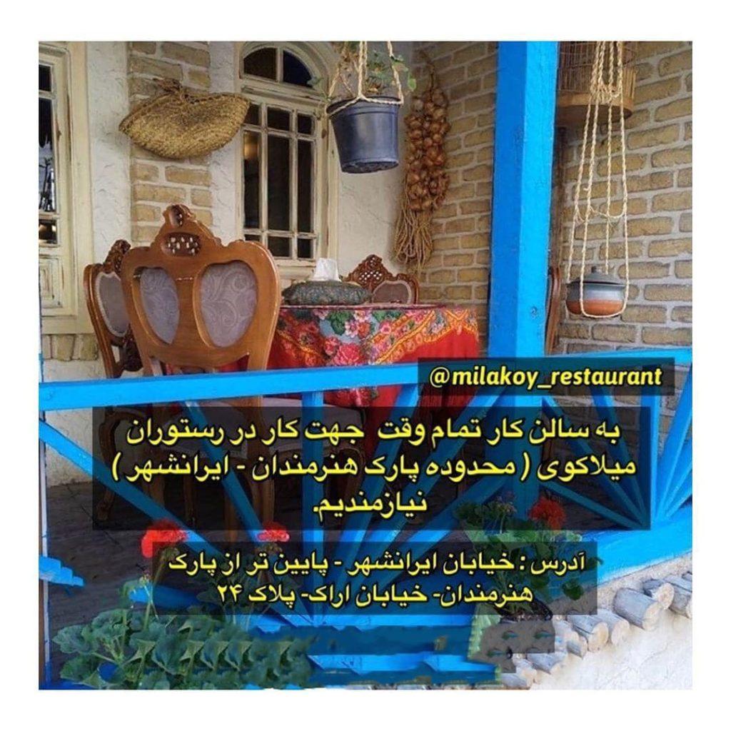 سالنکار محدوده ایرانشهر کافه میلاکوی