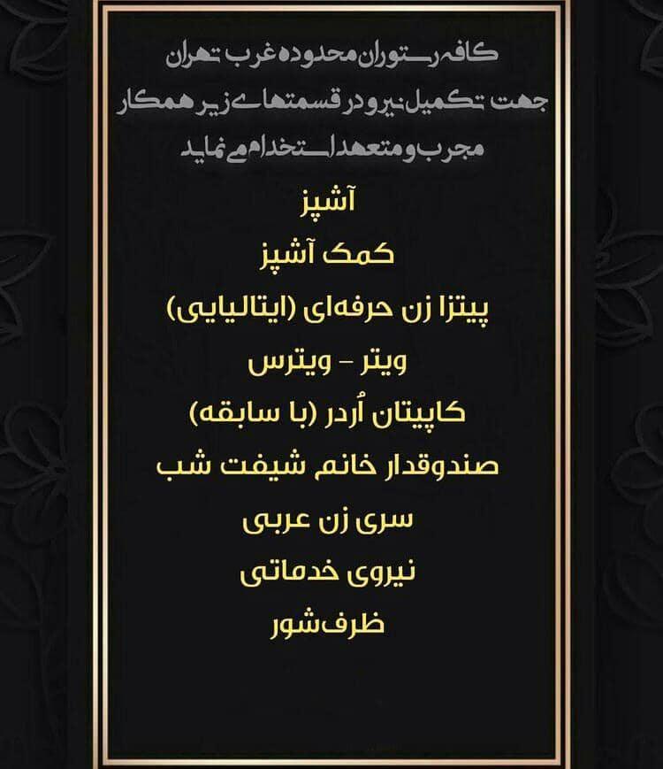کافه رستوران محدوده غرب تهران استخدام