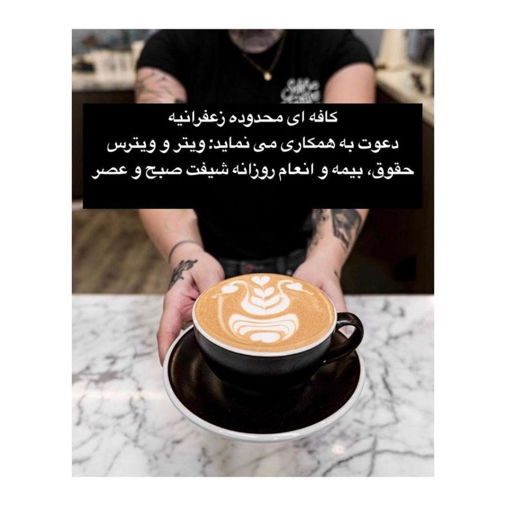 کافه ای محدوده زعفرانیه ویتر ویترس