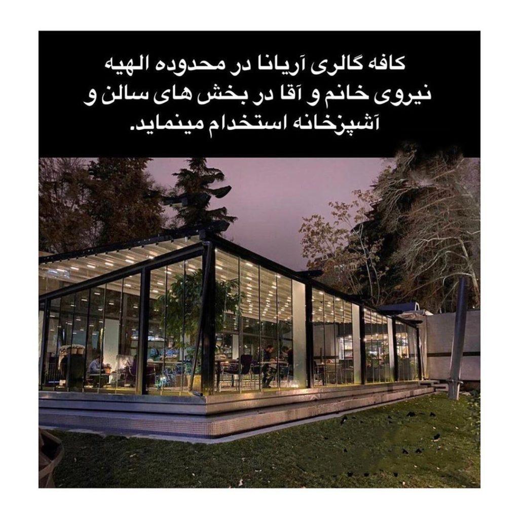 کافه گالری اریانا محدوده الهیه نیروی سالن