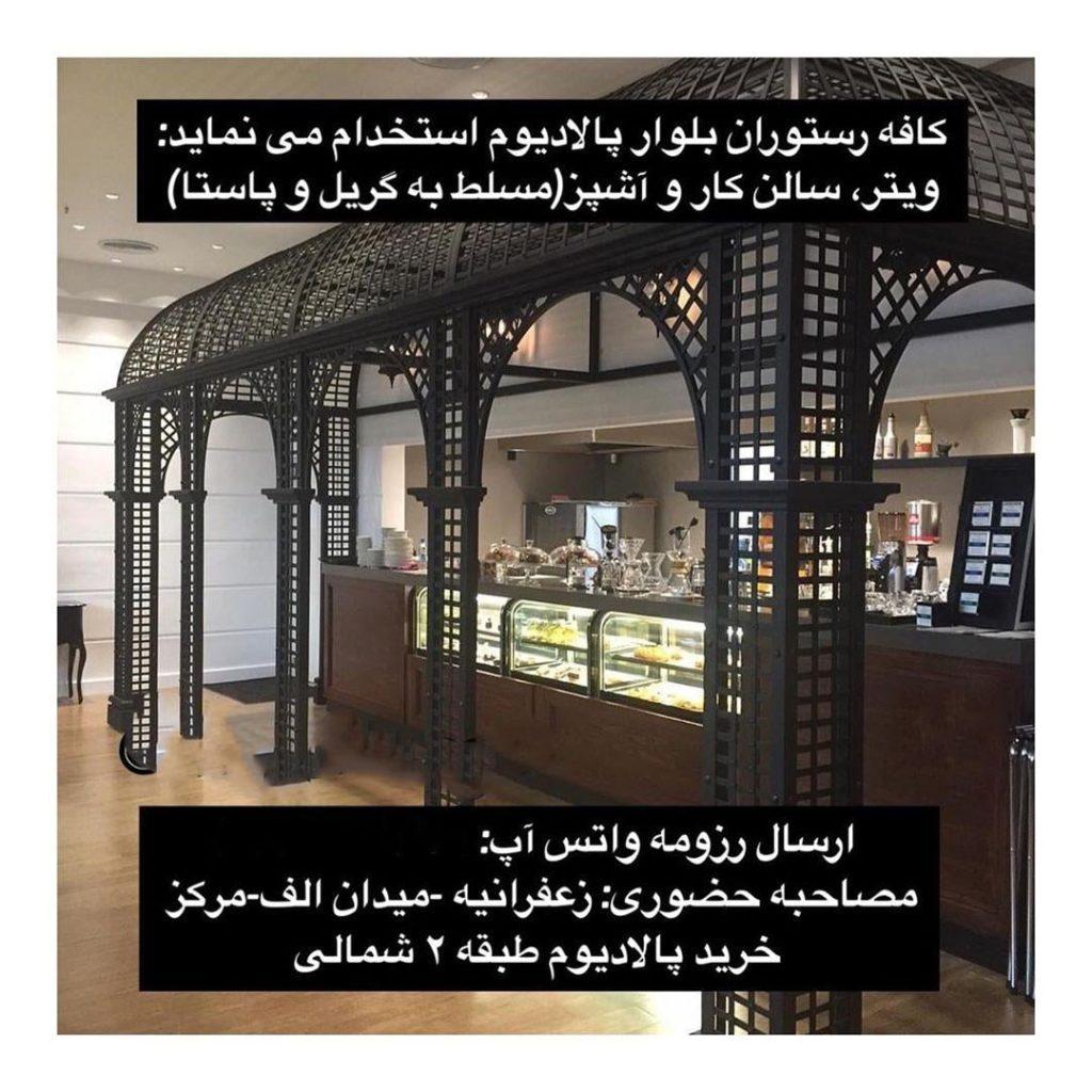کافه رستوران بلوار پالادیوم ویتر سالنکار