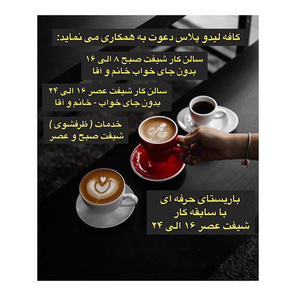 کافه لیدو پلاس استخدام