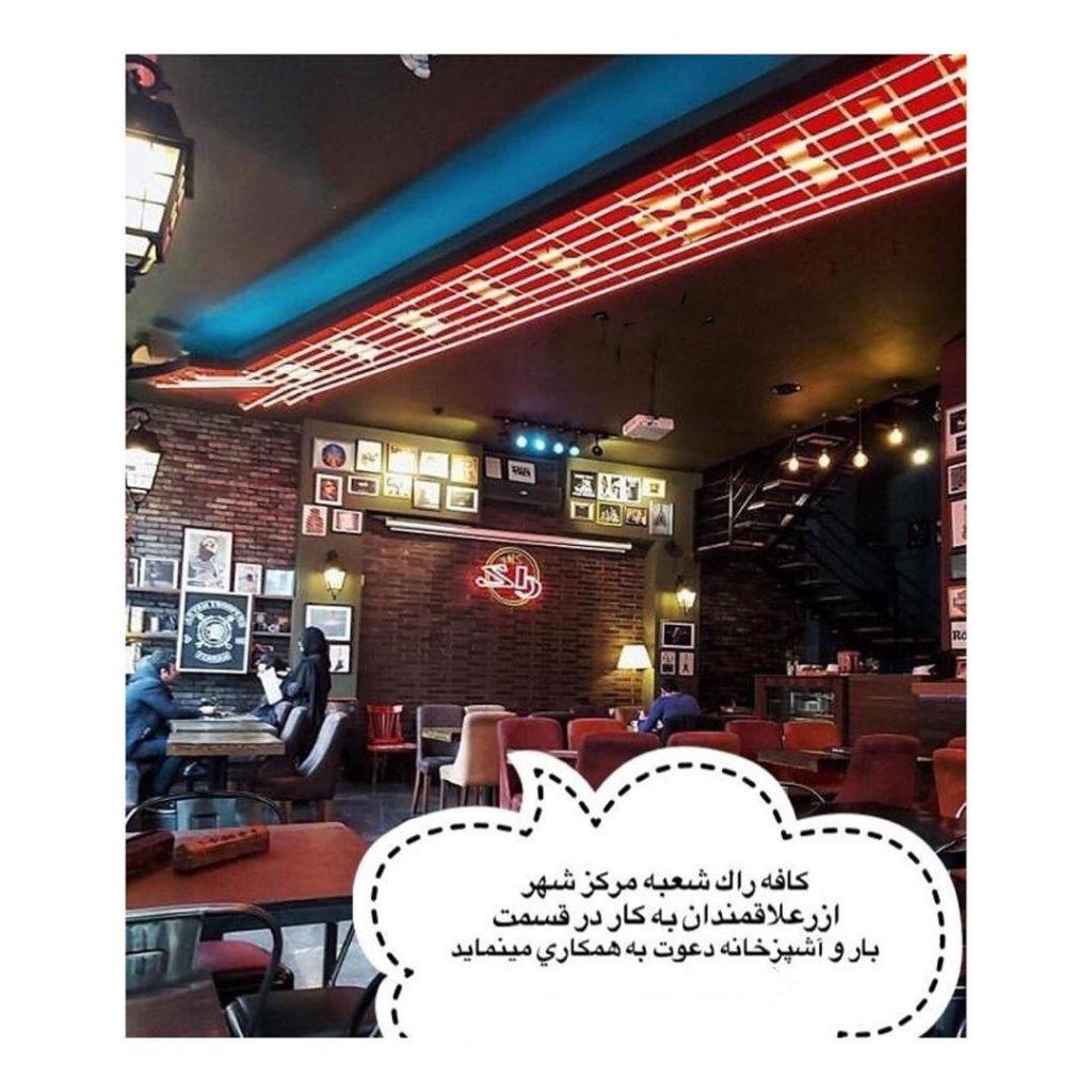 کافه راک باریستا اشپز