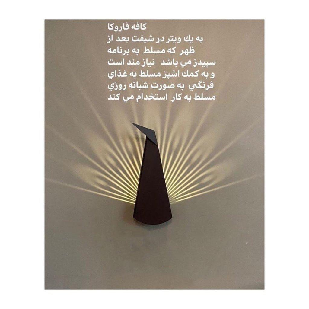 کافه فاروکا ویتر کمک اشپز