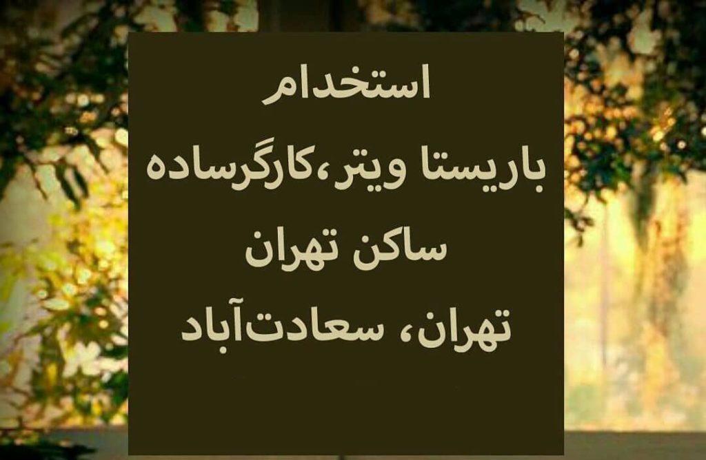 استخدام باریستا ویتر کارگر ساده تهران