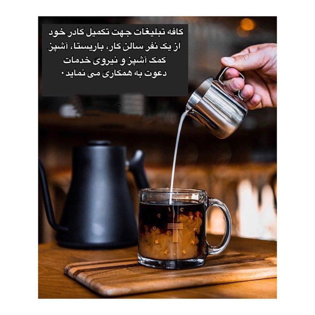 کافه تبلیغات استخدام اشپز سالنکار