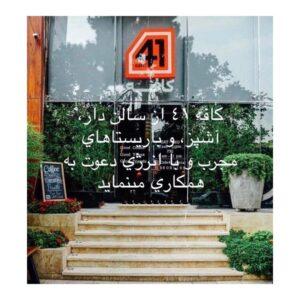 کافه 41
