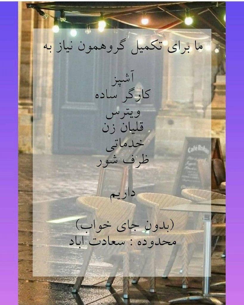 نیروی کار رستوران محدوده سعادت آباد