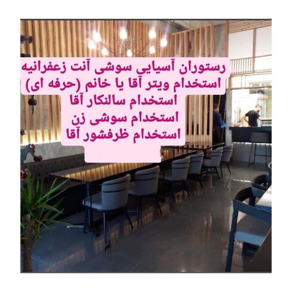 رستوران اسیایی سوشی آنت زعفرانیه