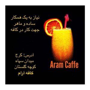 کافه آرام کرج