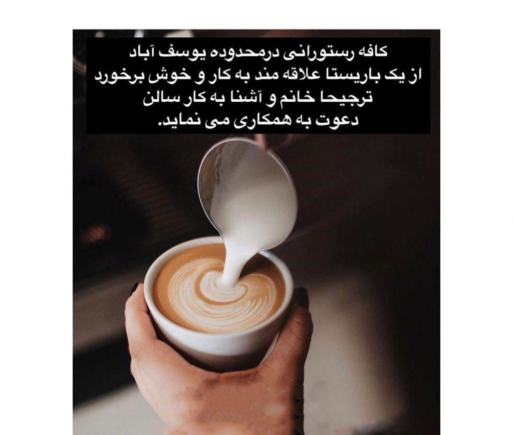 باریستا خانم علاقمند کافه محدوده یوسف اباد