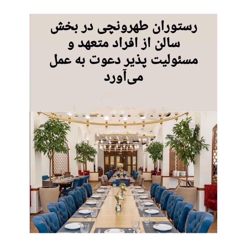 رستوران طهرونچی در بخش سالن استخدام