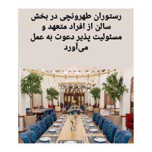 رستوران طهرونچی