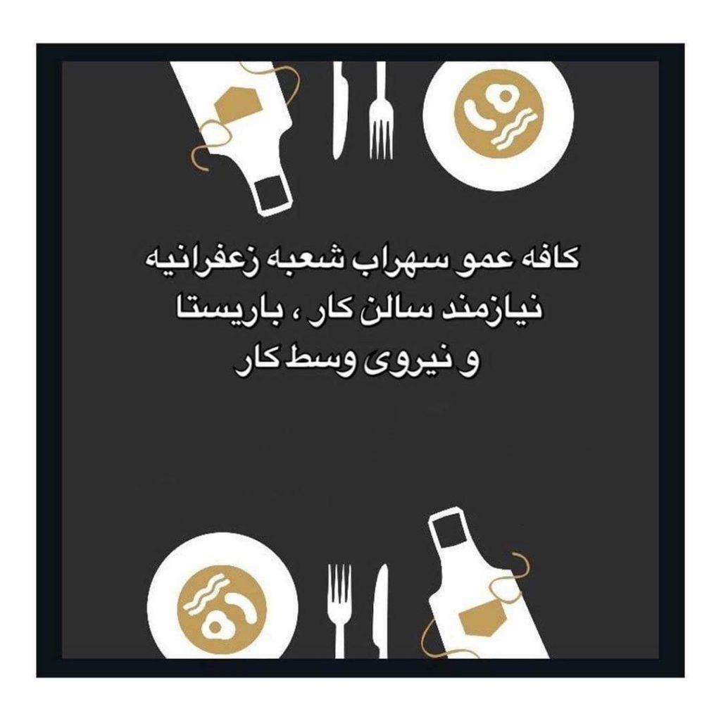 کافه عمو سهراب شعبه زعفرانیه سالنکار باریستا