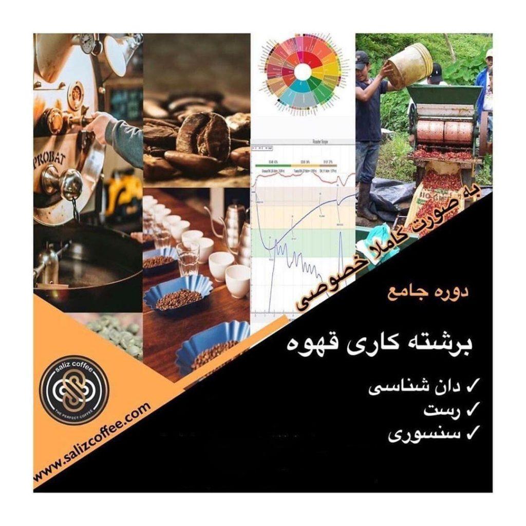 آموزش تخصصی برشته کاری قهوه