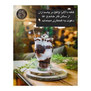 کافه دالاترا