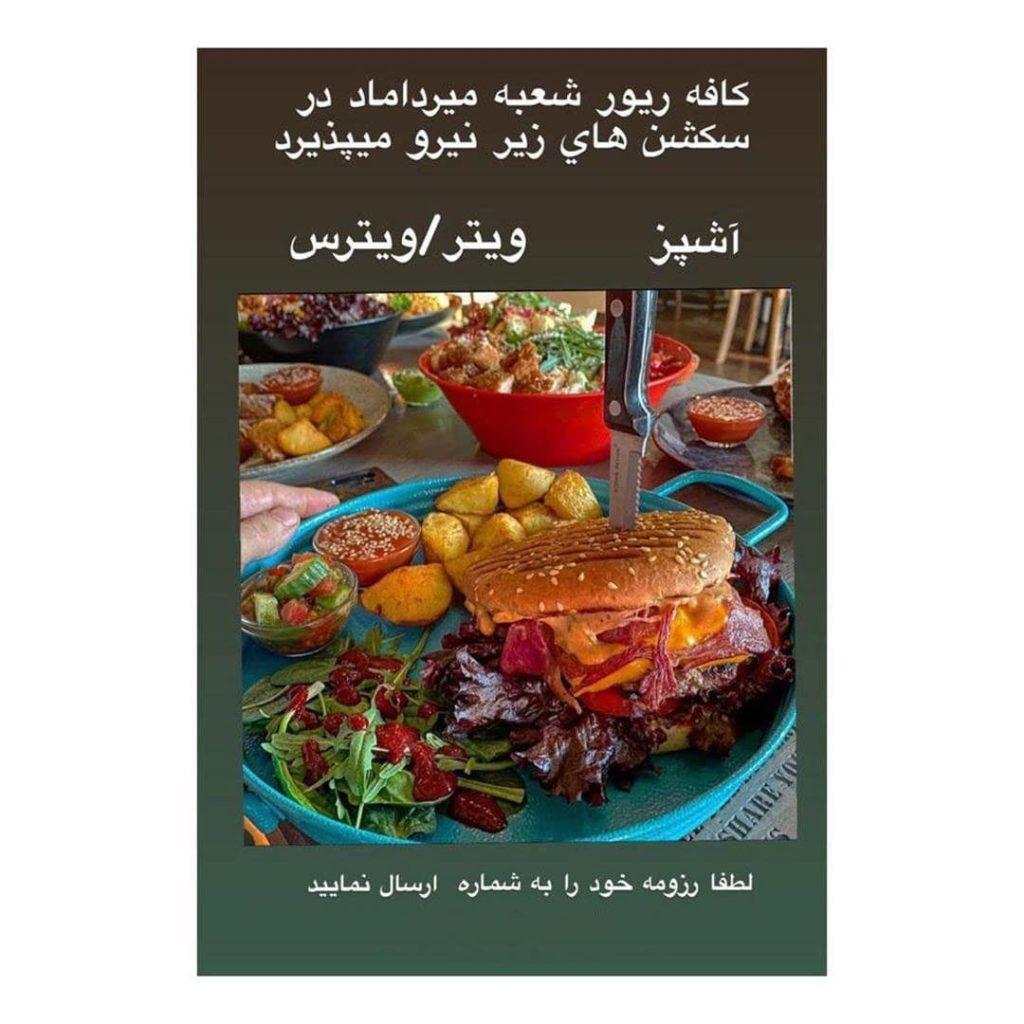 کافه ریور شعبه میرداماد اشپز ویتر ویترس