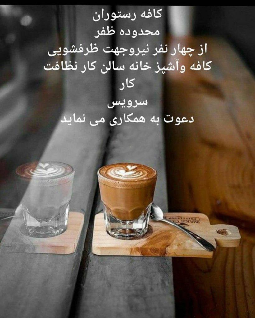 کافه رستوران محدوده ظفر تکمیل پرسنل