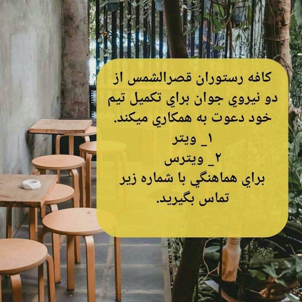 کافه رستوران قصرالشمس ویتر ویترس