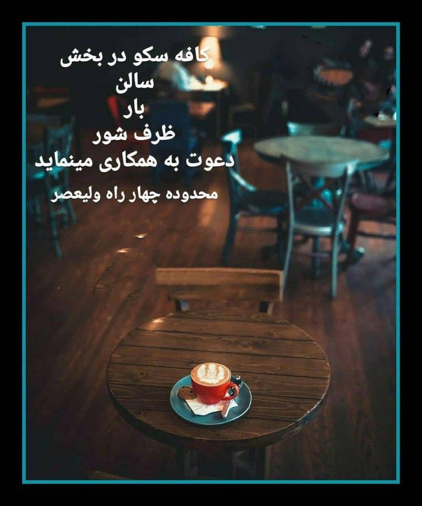 کافه سکو سالن و بار و ظرفشور