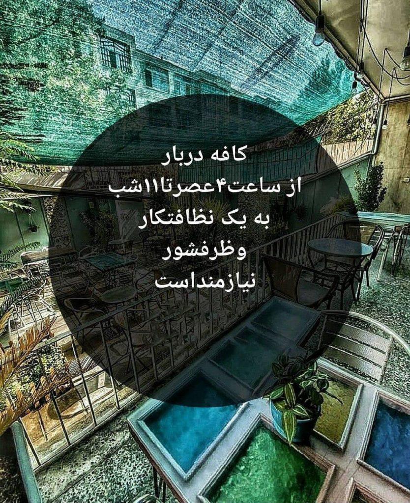 کافه دربار محدوده ایرانشهر ظرفشور نظافتکار
