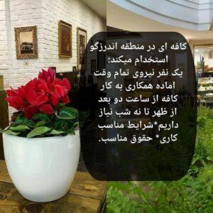 کافه ای در منطقه اندرزگو
