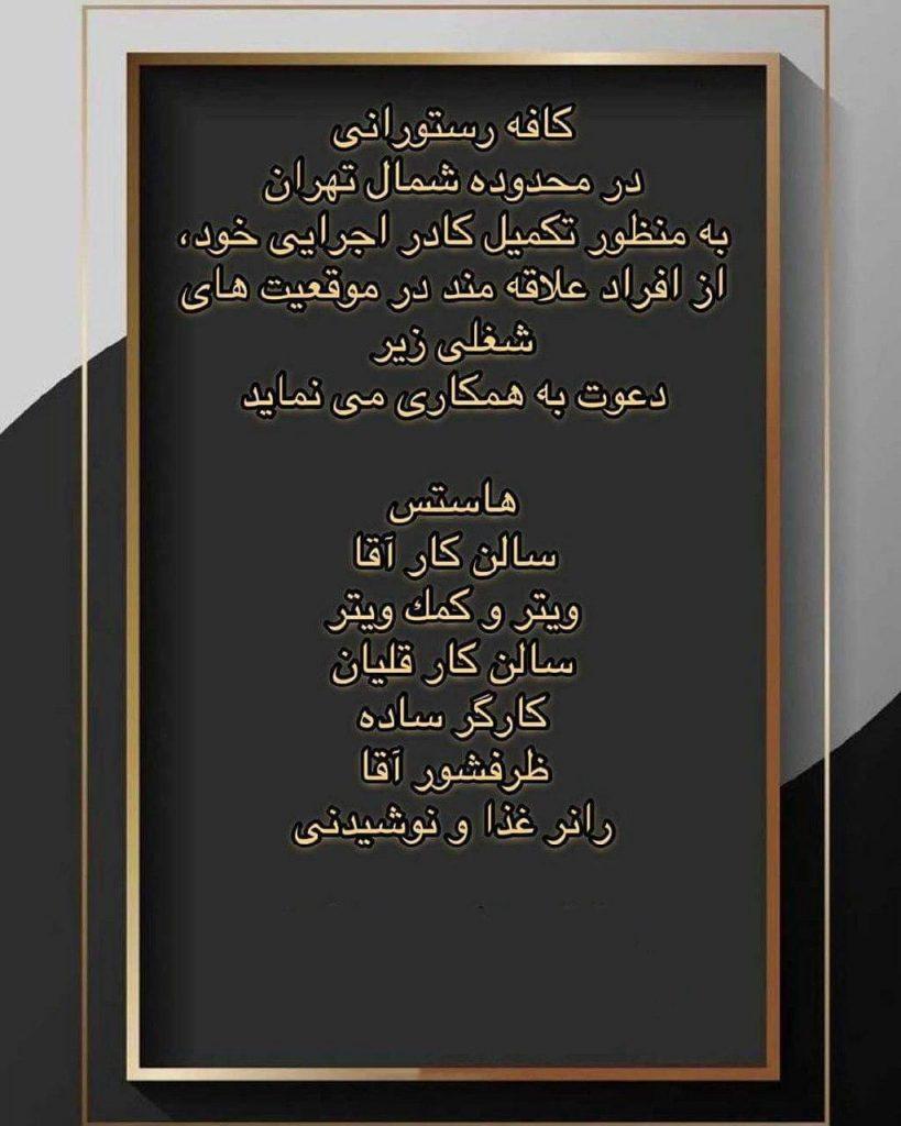 کافه رستورانی در محدوده شمال تهران استخدام