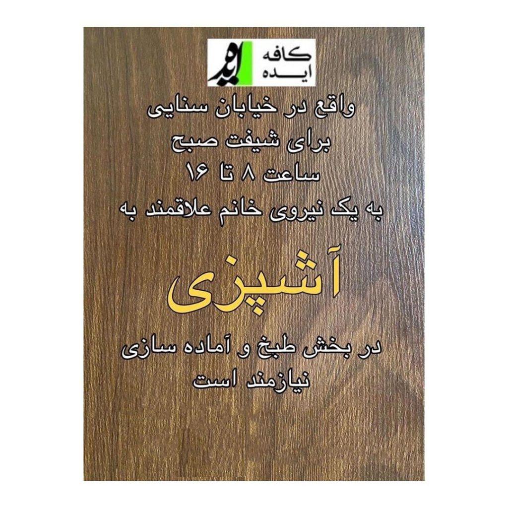 کافه ایده خیابان سنایی اشپز خانم