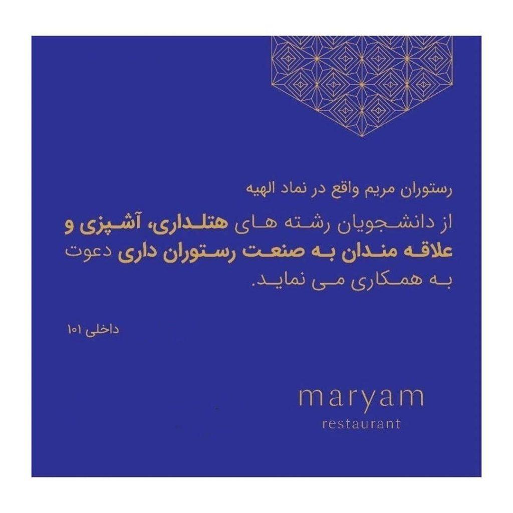 استخدام در رستوران مریم واقع در نماد الهیه