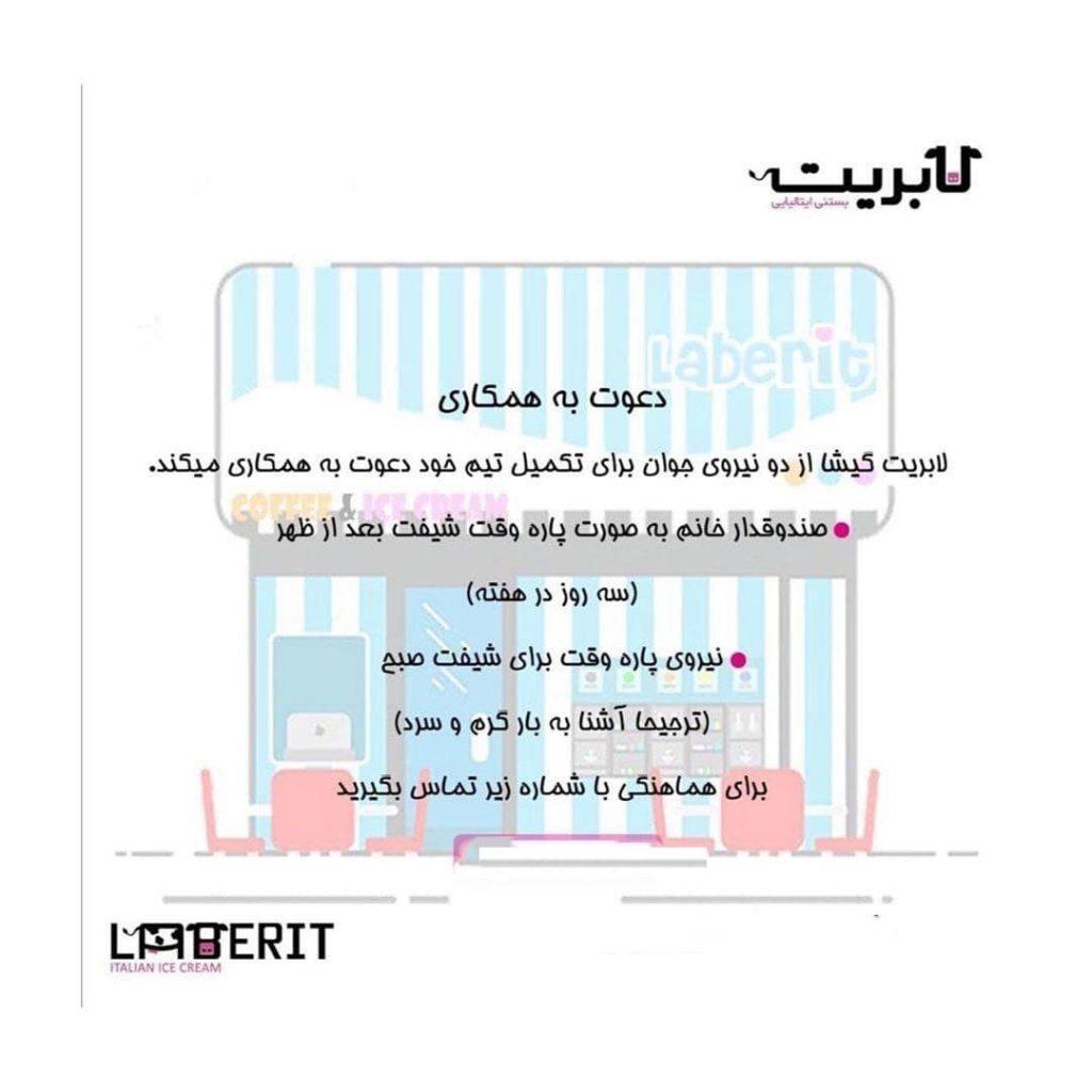 لابریت گیشا صندوقدار خانم و نیروی اشنا
