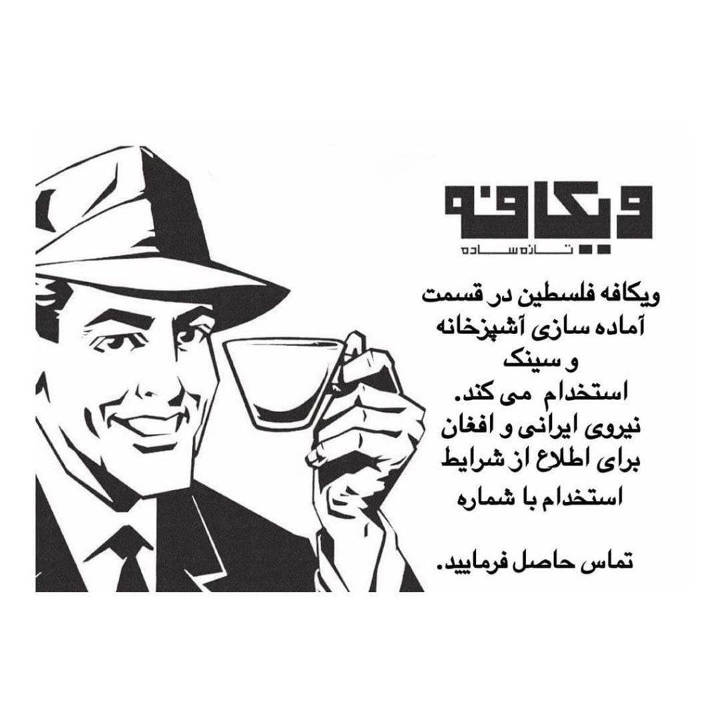 ویکافه فلسطین اماده ساز اشپزخانه و سینکار
