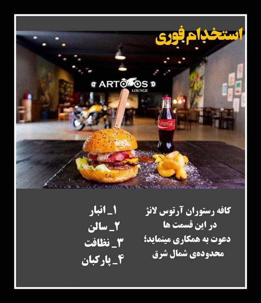 کافه رستوران آرتوس لانژ انباردار سالنکار