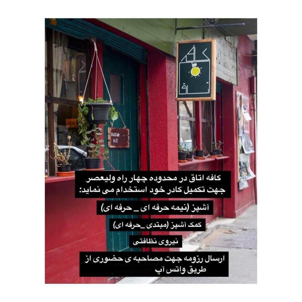 کافه اتاق اشپز و کمک اشپز نیروی نظافت