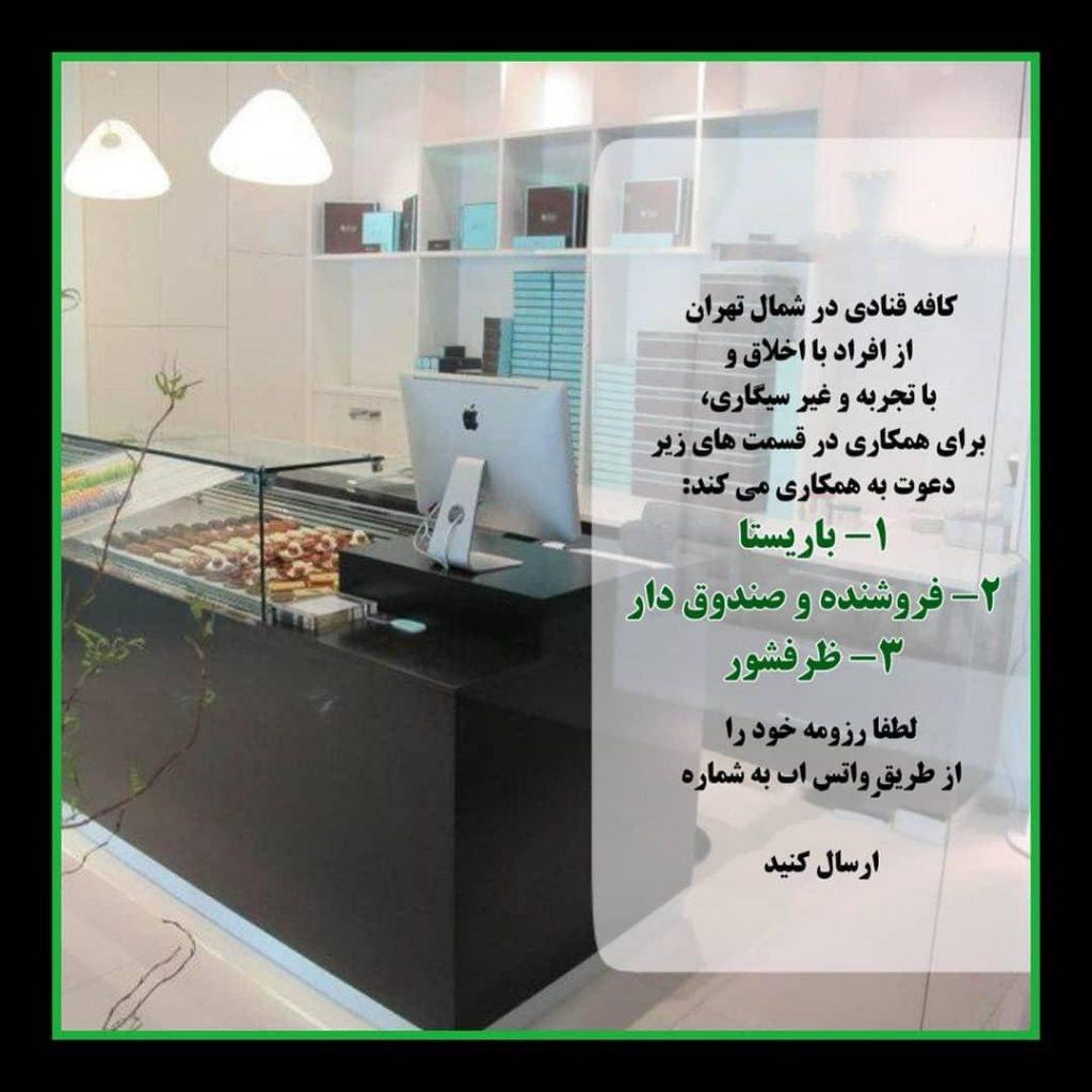 کافه قنادی در شمال تهران باریستا فروشنده