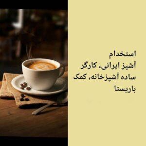کافه رستوران ماهینی