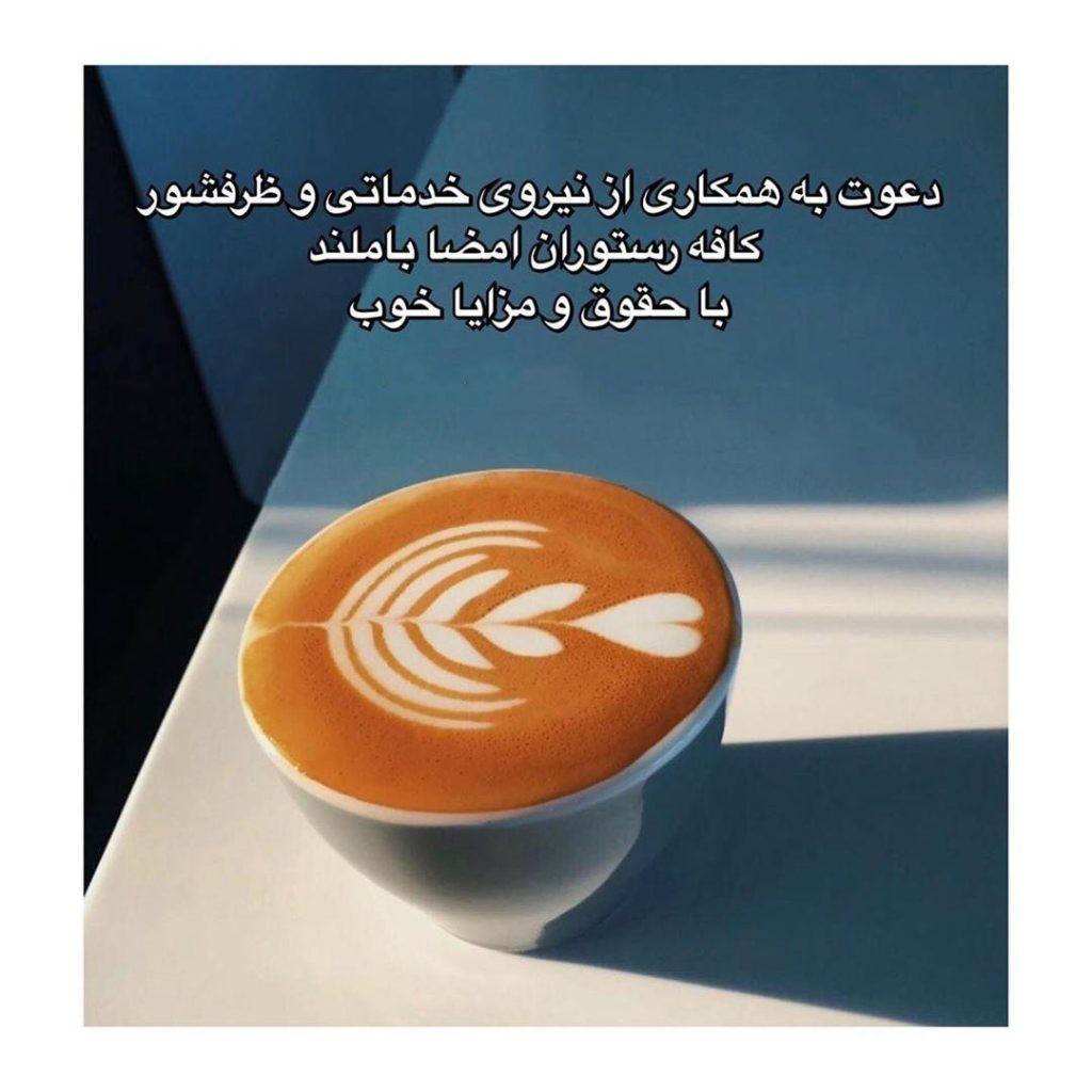 کافه رستوران امضا باملند نیروی خدمات و ظرفشور
