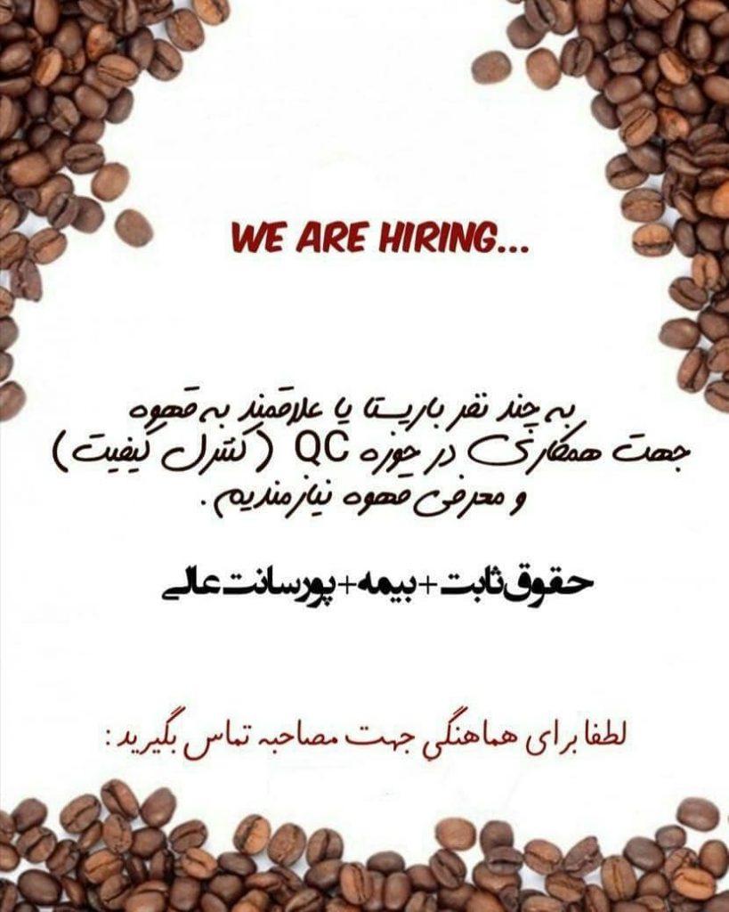 استخدام باریستا جهت کنترل کیفیت قهوه QC