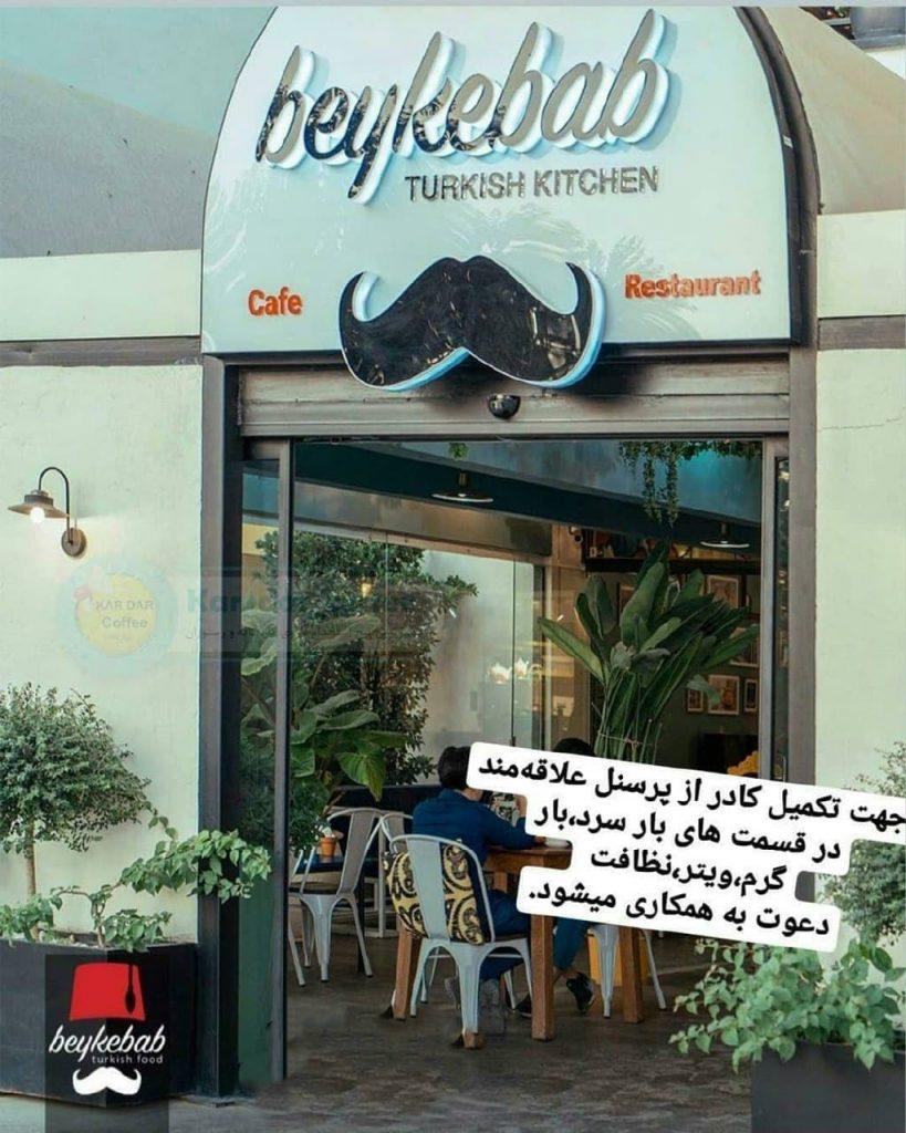 رستوران ترکیه ای بی کباب استخدام پرسنل
