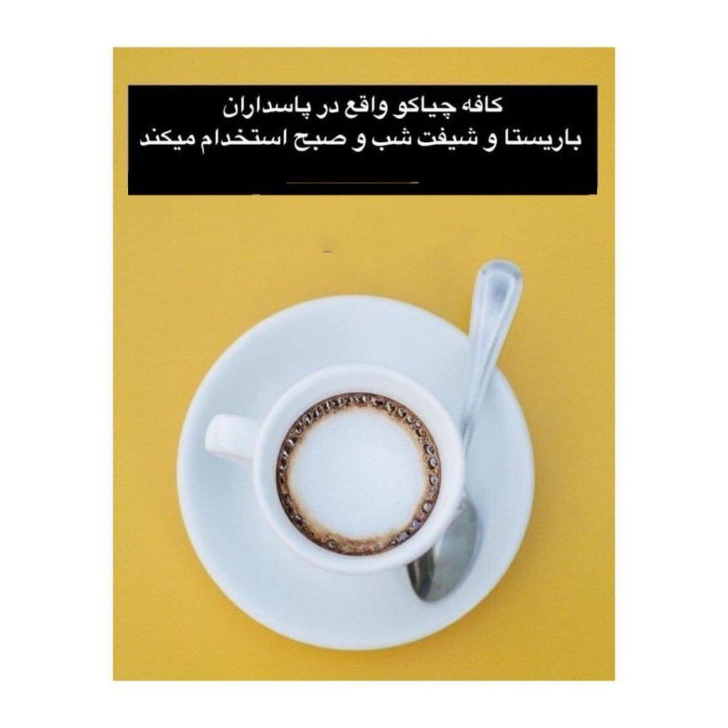 کافه چیاکو باریستا شیفت صبح و شب استخدام