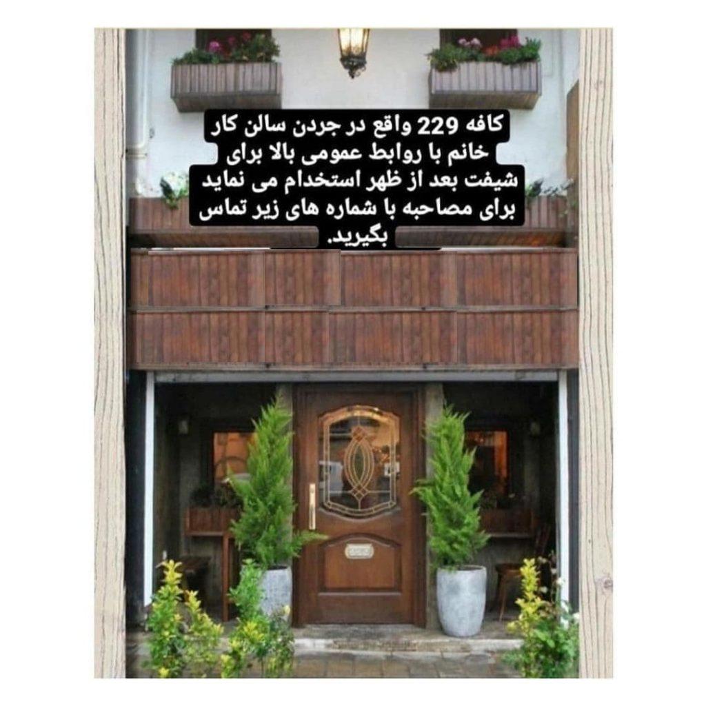 کافه 229 واقع در جردن سالنکار خانم