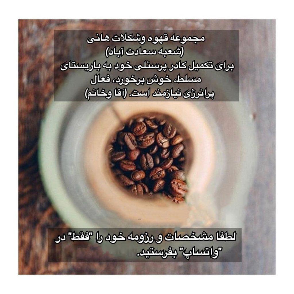 مجموعه قهوه وشکلات هانی سعادت آباد باریستا